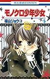 モノクロ少年少女 5 (花とゆめコミックス)