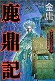 鹿鼎記 6 クレムリンの女帝
