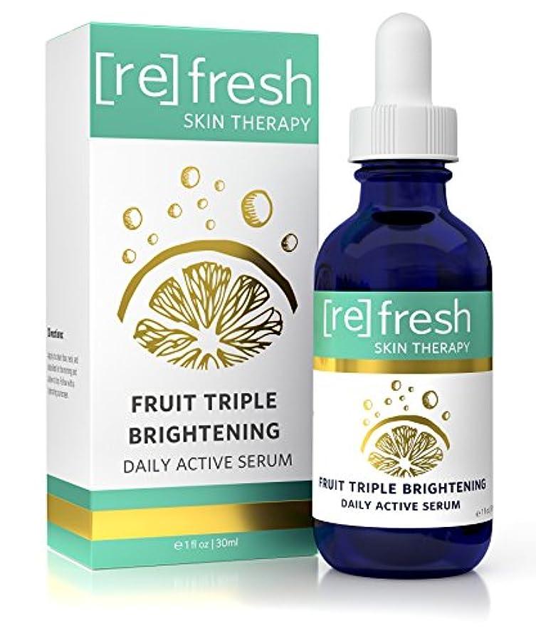 メイド故障中熟すフルーツ柔らかトリプル美白 日々の活動美容液