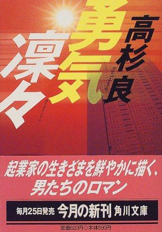 勇気凛々 (角川文庫)の詳細を見る