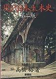 現代日本土木史