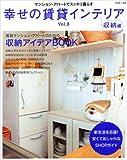 幸せの賃貸インテリア vol.8(収納編) (別冊美しい部屋)