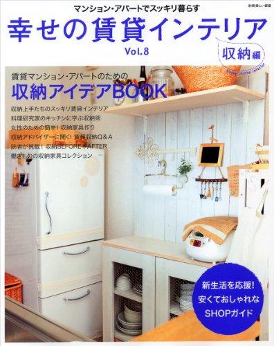 幸せの賃貸インテリア vol.8(収納編) (別冊美しい部屋)の詳細を見る