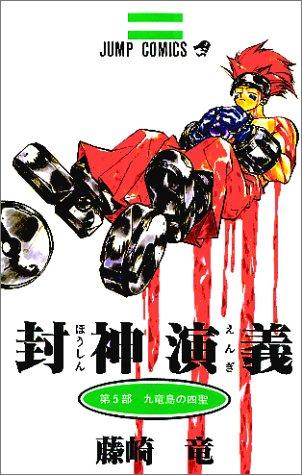 封神演義 (第5部) (ジャンプ・コミックス)の詳細を見る