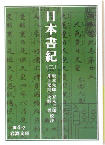 日本書紀〈2〉 (岩波文庫)