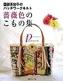 園部美知子のパッチワークキルト 薔薇色のこもの集