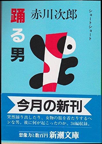 踊る男 (新潮文庫)の詳細を見る