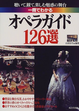 一冊でわかるオペラガイド126選―聴いて、観て、楽しむ魅惑の舞台の詳細を見る