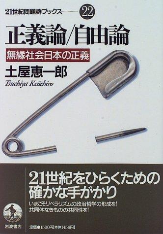 正義論/自由論―無縁社会日本の正義 (21世紀問題群ブックス (22))の詳細を見る