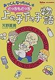 上の子・下の子物語 (あっくんなっちゃん / 天野 夏美 のシリーズ情報を見る