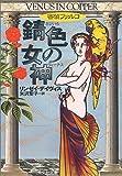 錆色の女神(ヴィーナス)―密偵ファルコ (光文社文庫)
