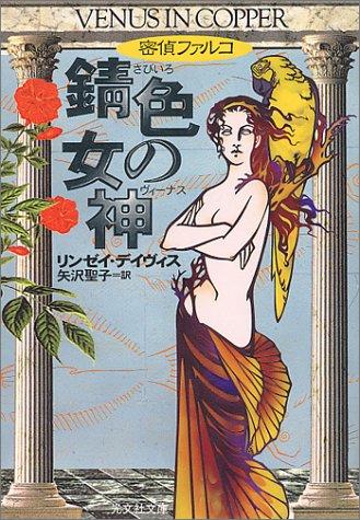錆色の女神(ヴィーナス)―密偵ファルコ (光文社文庫)の詳細を見る