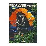 見知らぬ明日 (角川文庫 緑 308-4)