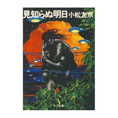 見知らぬ明日 (角川文庫 緑 308-4)の詳細を見る