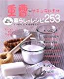 重曹+ナチュラル素材 安心!きれいな!暮らしのレシピ253