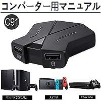 キーボードマウス接続アダプタ ゲーミングコントローラー変換PS 4/Xbox One/PS 3/Xbox 360対応 ブラック