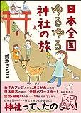 日本全国ゆるゆる神社の旅 / 鈴木さちこ のシリーズ情報を見る