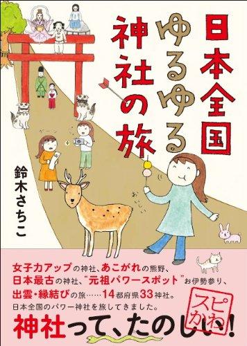 日本全国ゆるゆる神社の旅 (Sanctuary books)の詳細を見る