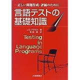 言語テストの基礎知識―正しい問題作成・評価のために