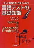 言語テストの基礎知識—正しい問題作成・評価のために