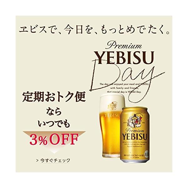 ヱビスビールの紹介画像18