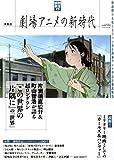 映画秘宝EX 劇場アニメの新時代 (洋泉社MOOK)