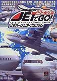 ジェットでGO!公式パーフェクトプログラム (高橋書店ゲーム攻略本シリーズ)