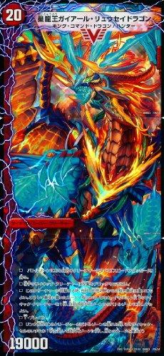 《星龍王ガイアール・リュウセイドラゴン》流星のフォーエバー・カイザー+サコン・ピッピー+ウコン・ピッピー 3枚【デュエルマスターズビクトリーレア】dmr03-v1set