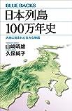 「日本列島100万年史 大地に刻まれた壮大な物語 (ブルーバックス)」販売ページヘ
