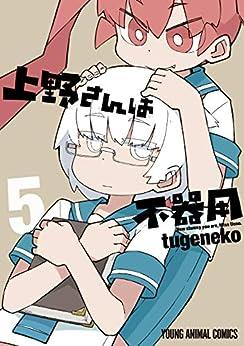 [tugeneko] 上野さんは不器用 第01-05巻+第51-54話
