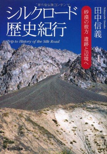 シルクロード歴史紀行 -砂漠の彼方 遺跡と辺境へ-
