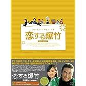 恋する爆竹 DVD-BOX 2