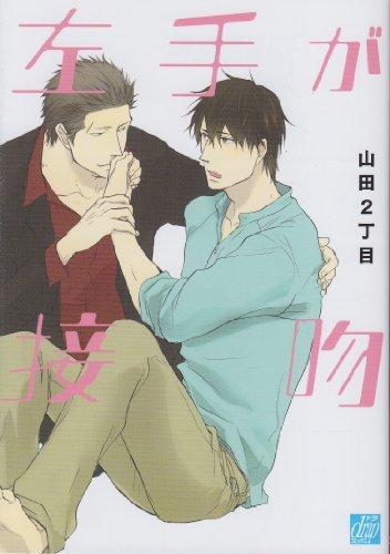左手が接吻 (ドラコミックス) (ドラコミックス 313)