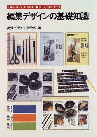 編集デザインの基礎知識 (デザインハンドブックシリーズ)の詳細を見る