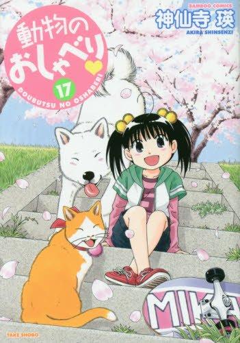 動物のおしゃべり 17 (バンブーコミックス)