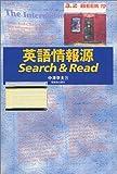 英語情報源Search&Read