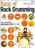 ロック・ドラム初歩の初歩入門 (初心者に絶対!!)