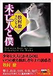 未亡人と僕―牧村僚スペシャル (フランス書院文庫)