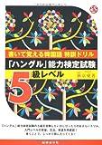 書いて覚える韓国語特訓ドリル―「ハングル」能力検定試験5級レベル (CDブック)