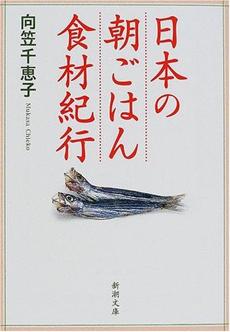 日本の朝ごはん食材紀行 (新潮文庫)の詳細を見る