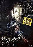 ザ・コレクター [DVD]