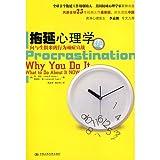 拖延心理学Procrastination Why You Do It What to Do About It Now