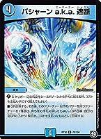 バシャーン a.k.a. 遮断 コモン デュエルマスターズ 覚醒ジョギラゴン vs. 零龍卍誕 dmrp12-079