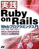 実践 Ruby on Rails Webプログラミング入門―無駄なく迅速な開発環境