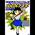 派遣戦士山田のり子 : 2 (アクションコミックス)