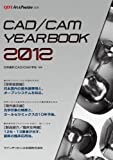 CAD/CAM YEAR BOOK 2012 (QDT Art & Practice 別冊)