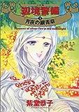 辺境警備—決定版 (1) (Asuka comics DX)