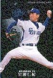 カルビー2009 プロ野球チップス スターカード No.S-18 岩瀬仁紀