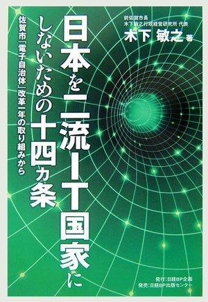 日本を二流IT国家にしないための十四ヵ条の詳細を見る