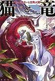 猫と竜 竜のお見合いと空飛ぶ猫